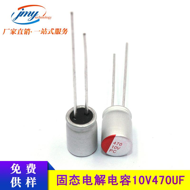 YTF Tụ hoá Cung cấp chuyên nghiệp Tụ nhôm điện phân rắn 10V470UF Tập 6.3 * 8 mm Hỗ trợ hàng loạt mẫu