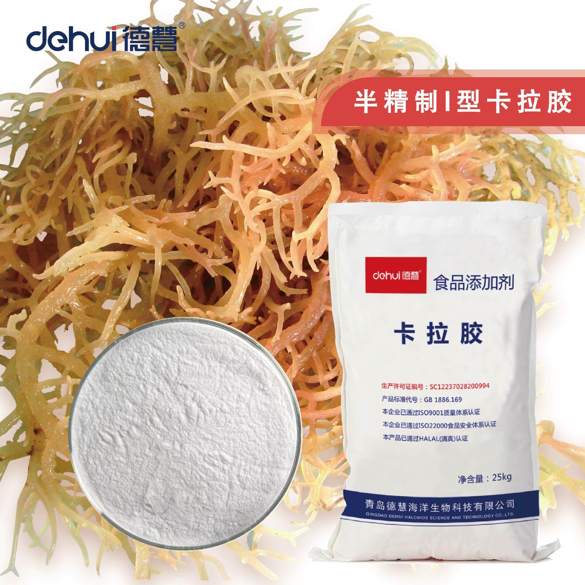 DEHUI Chất phụ gia thực phẩm Nhà máy trực tiếp bán tinh chế Iota (I) loại 120 lưới Carrageenan phụ g