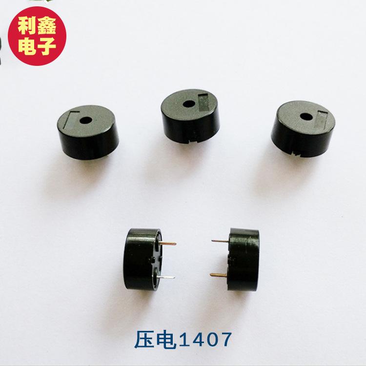 LXDZ Thiết bị điện âm Cung cấp tất cả các loại thiết bị âm điện buzzer nhà máy trực tiếp chủ động th