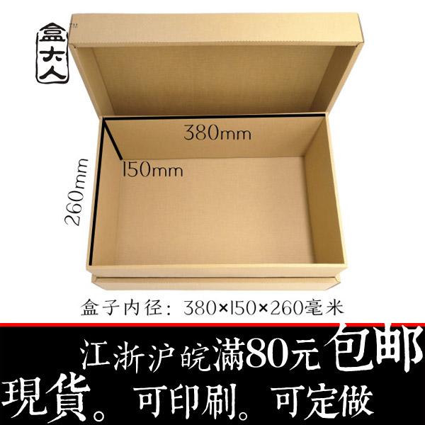hộp giấy âm dương Đại trời đất bìa hộp hàng ngói Tray chung hộp quà gói quà tặng quần áo lông lông B