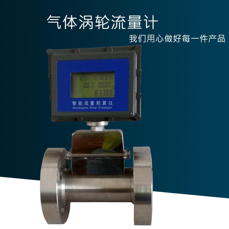 DSKL Đồng hồ đo lưu lượng dòng chảy Bán lưu lượng kế tuabin khí chống cháy nổ bù nhiệt độ LWQ-100 Va