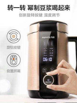 Joyoung Đậu nành Jiuyang bị hỏng sữa đậu nành máy lọc nhỏ hộ gia đình tự động đa chức năng thông min