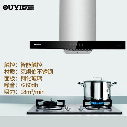 Ouyi Máy hút khói khử mùi  Ouyi / Ouyi phạm vi bếp gas gói hút thuốc bếp đặt kết hợp bếp khói bên hú
