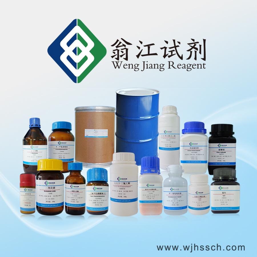 WENGJIANG Ôxít Tại chỗ: 2,2,6,6-tetramethylpiperidine oxit | TEMPO | 2564-83-2 | 100g phân tích