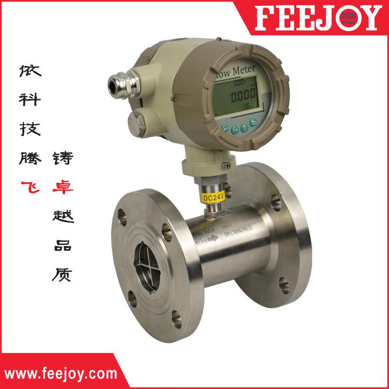 FEEJOY Đồng hồ đo lưu lượng dòng chảy Lưu lượng kế tuabin Thượng Hải Thực phẩm Cấp nước nóng Bể nước