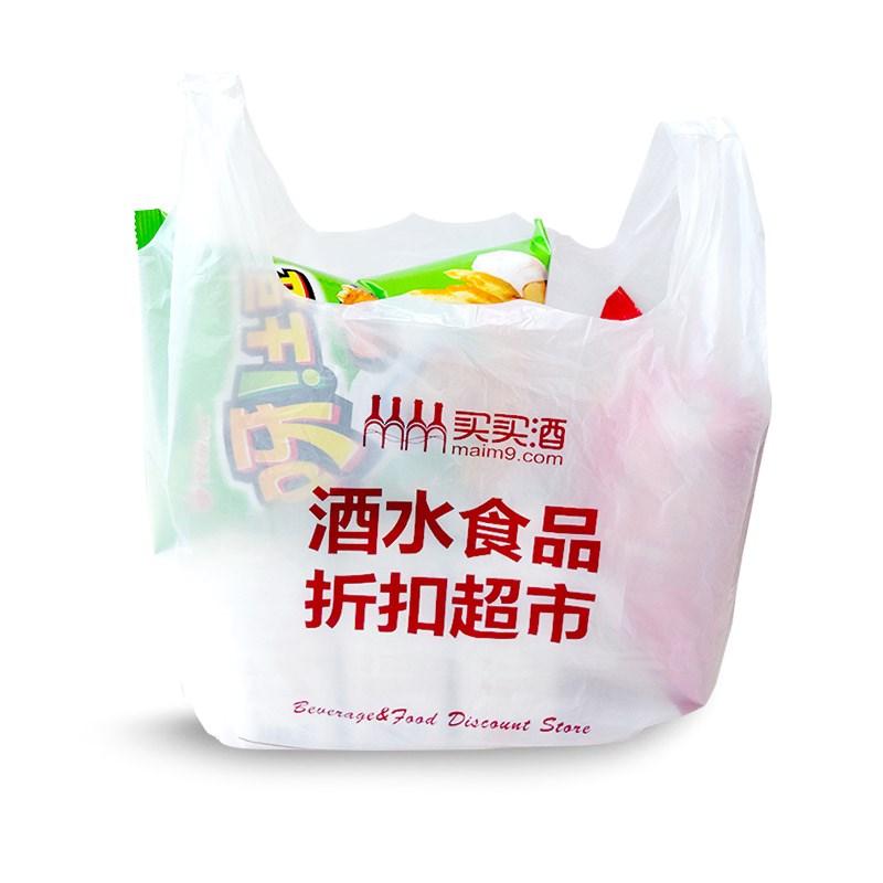 Túi nhựa giá thực phẩm đóng gói cái túi tiện túi áo túi đồ tùy chỉnh tay logo in ấn phẩm đóng gói cá