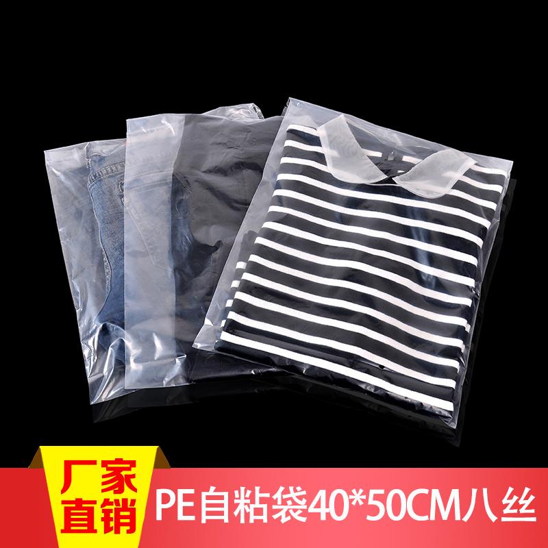 Túi PE Khó chịu trong suốt 8 dây 40*50 PE túi áo, túi đóng gói với giá 100 người chống bụi