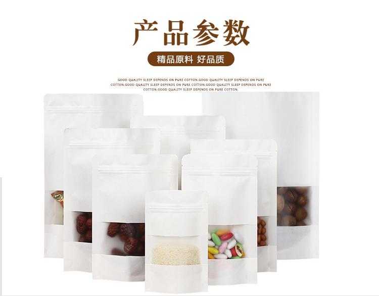 - trong túi giấy nâu trắng 24*35 cửa sổ tự phong bao gói thực phẩm tự lập trái cây khô hạt dưa túi 1