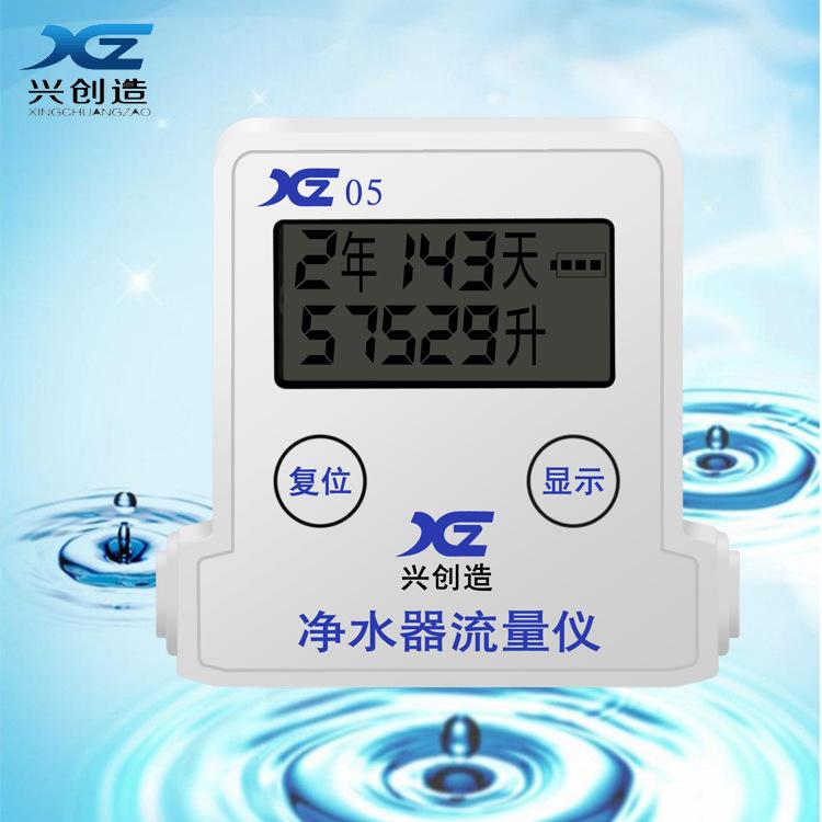 XINGCHUANGZAO Đồng hồ đo lưu lượng dòng chảy Máy lọc nước đếm lưu lượng nước hiển thị máy lọc nước t