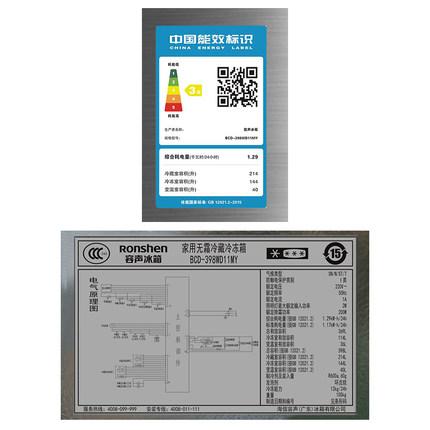 Ronshen  Tủ lạnh Tủ lạnh làm lạnh không khí gia đình 5 cửa Ronshen / CD CD BCD-398WD11