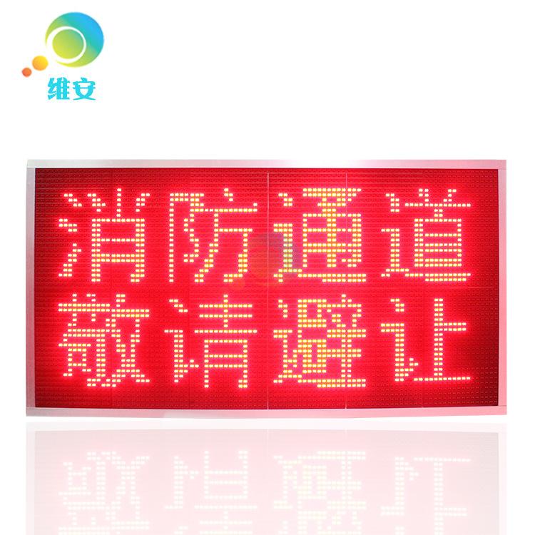 WEIDEMEI Màn hình LED hướng dẫn giao thông