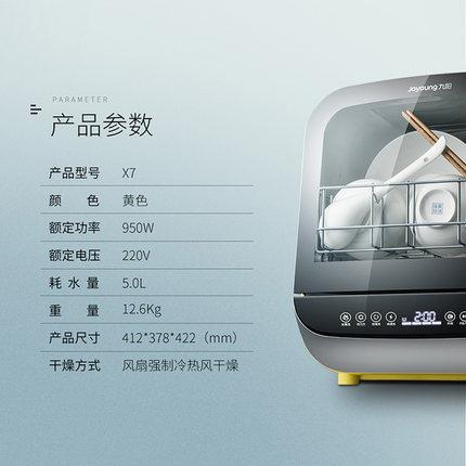 Joyoung Máy rửa chén Joyoung / Jiuyang X7 cài đặt miễn phí máy rửa chén tự động máy tính để bàn gia