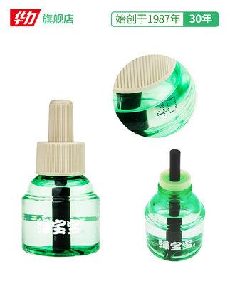Chai xịt chống muỗi nhỏ màu xanh Huali Liquid Set 1