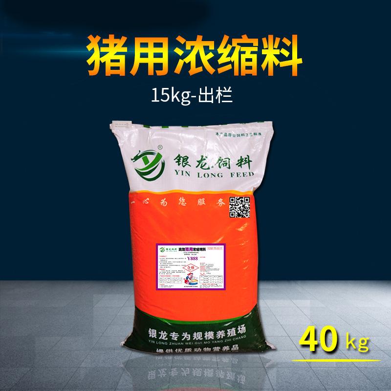 Thức ăn cho heo Heo cô đặc Y888 tự phù hợp với lợn lớn tự nuôi dưỡng dinh dưỡng cao 40kg mua mười tặ