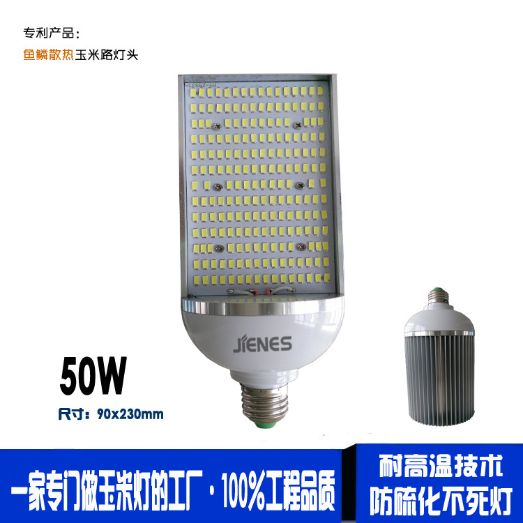 Bóng đèn cắm ngang Mới 50W đèn đường nhỏ 60W chuôi đèn e40e27 ốc miệng đèn chiếu sáng LED hoành đâm