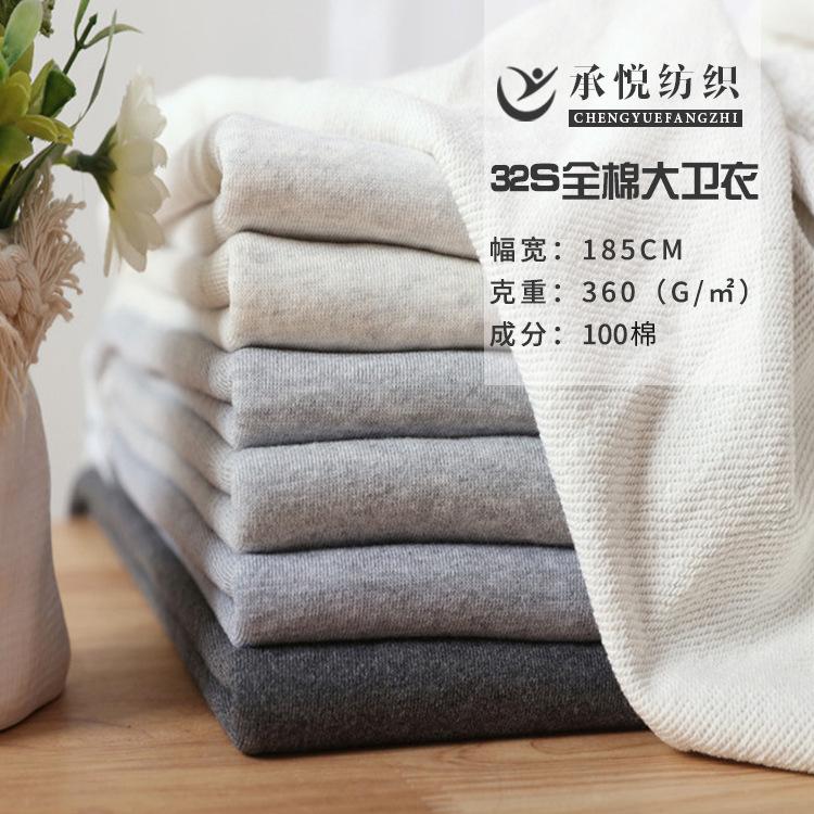 CHENGYUE Vải French Terry (Vấy cá) Vải dệt kim sợi bông dệt kim mùa thu và mùa đông