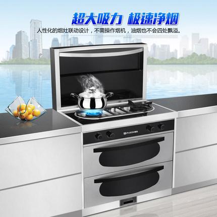 pusen Bếp từ, Bếp hồng ngoại, Bếp ga Bếp tích hợp pusen Pusen Yue Rui mới hút bên tự động làm sạch b