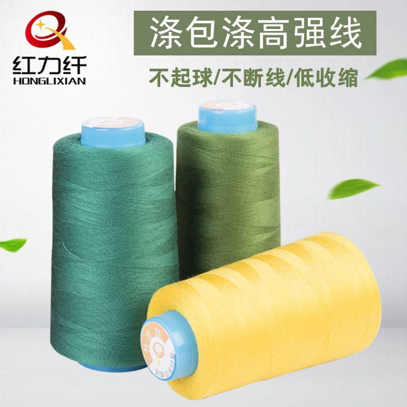 HONGLIXIAN Chỉ may polyester polyester Quần áo sợi polyester cao cấp + sợi polyester chủ yếu Quần je