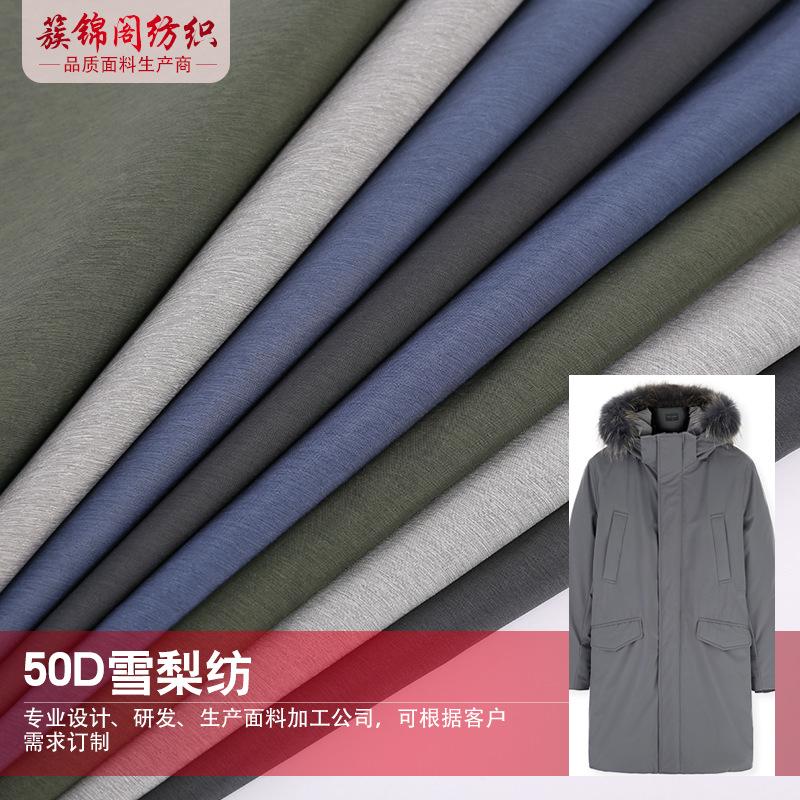 ZUJINGE Vật liệu chức năng 50D Sydney Sợi vải Bán buôn Vải mặc ngoài trời chức năng có sẵn trong nhi