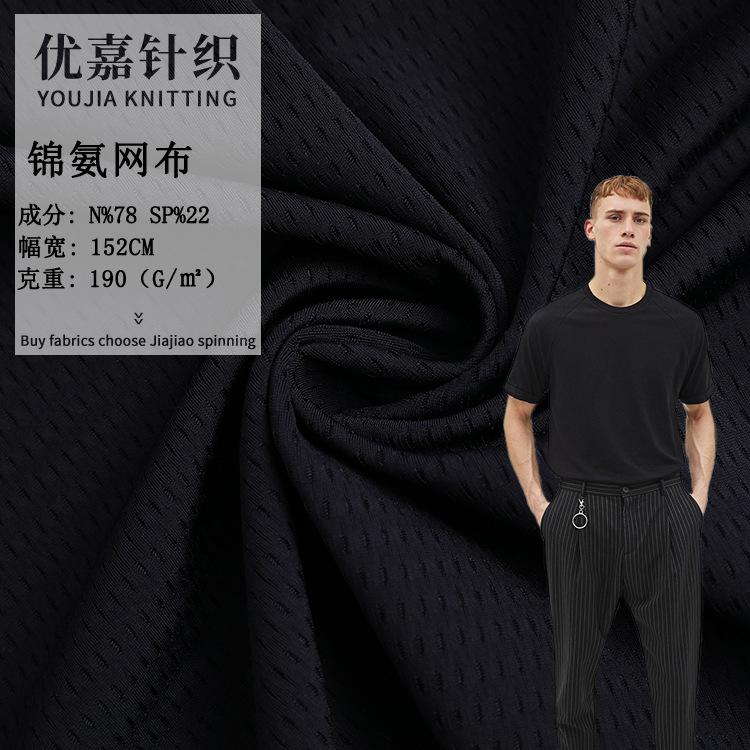 YOUJIA Vải lưới Jin ammonia Trung Quốc từ amoniac lưới đàn hồi thấp vải thể thao đàn hồi lưới thoáng