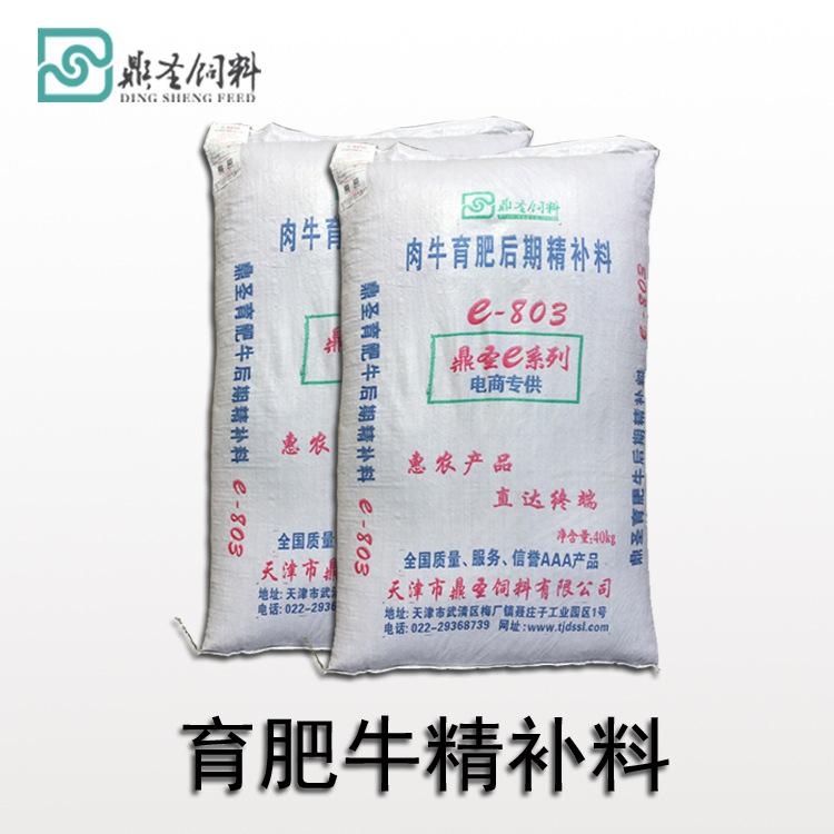 Thức ăn cho bò Đinh Sheng vỗ béo thịt bò thức ăn tốt e-803 vỗ béo bò và cừu đầy đủ giá tập trung phâ