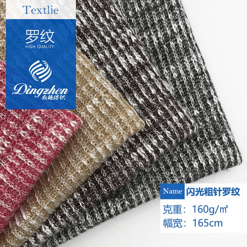 DINGZHEN Vải Rib bo Long lanh dày kim đan vải lụa sáng lụa dòng vải mùa xuân và mùa hè áo len mỏng v