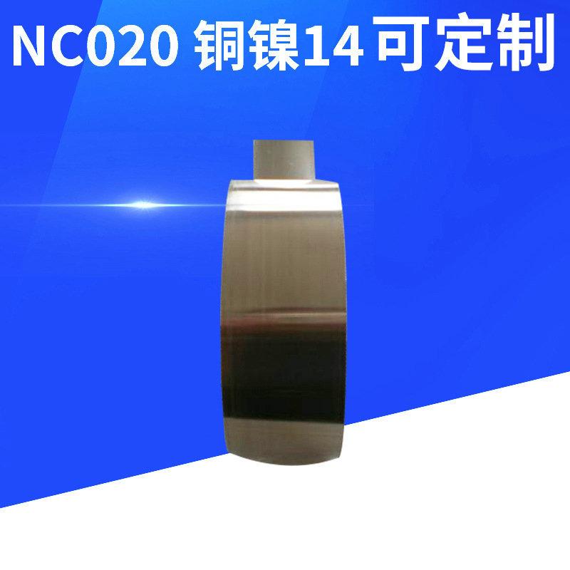 Hợp kim NC020 đồng-niken 14 hợp kim kim loại màu sản xuất hợp kim kim loại màu
