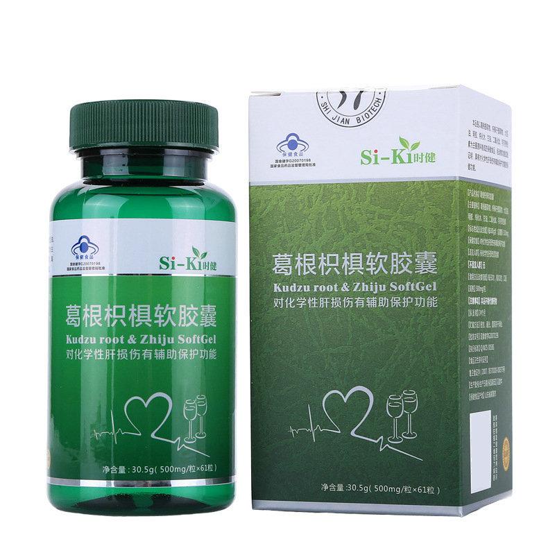 SI-KI NLSX Thực phẩm chức năng Shige Gengen Viên nang mềm Ngâm và giải độc Bảo vệ Hóa chất Tổn thươn