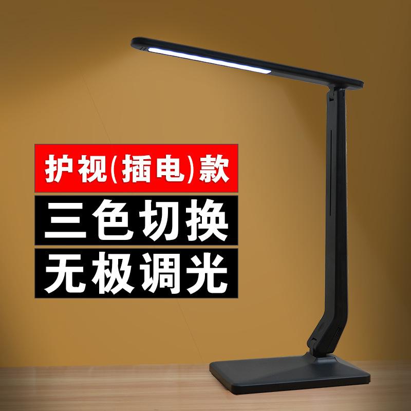 XUANER Đèn điện, đèn sạc LED mờ màu đèn bàn bảo vệ mắt bàn sinh viên đại học đơn giản ký túc xá học