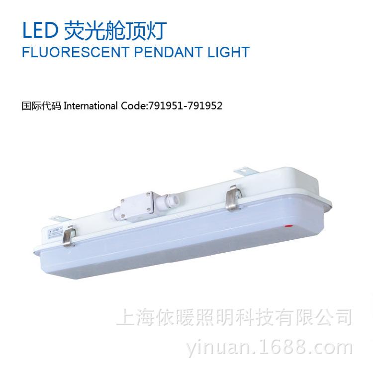 Ống đèn LED Ống đèn LED Các nhà sản xuất dẫn đèn huỳnh quang JCY23-2L dẫn thuyền dùng đèn hướng dẫn