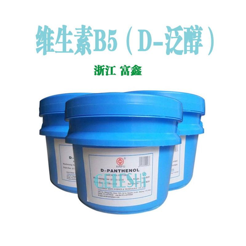FUXIN Nguyên liệu sản xuất mỹ phẩm Bán buôn Fuxin nội địa thương hiệu vitamin B5 D-panthenol Mỹ phẩm