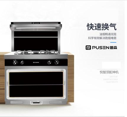 Pusen Bếp từ, Bếp hồng ngoại, Bếp ga Bếp tích hợp Pusen Bên hút hút tự động làm sạch bếp khói loại b