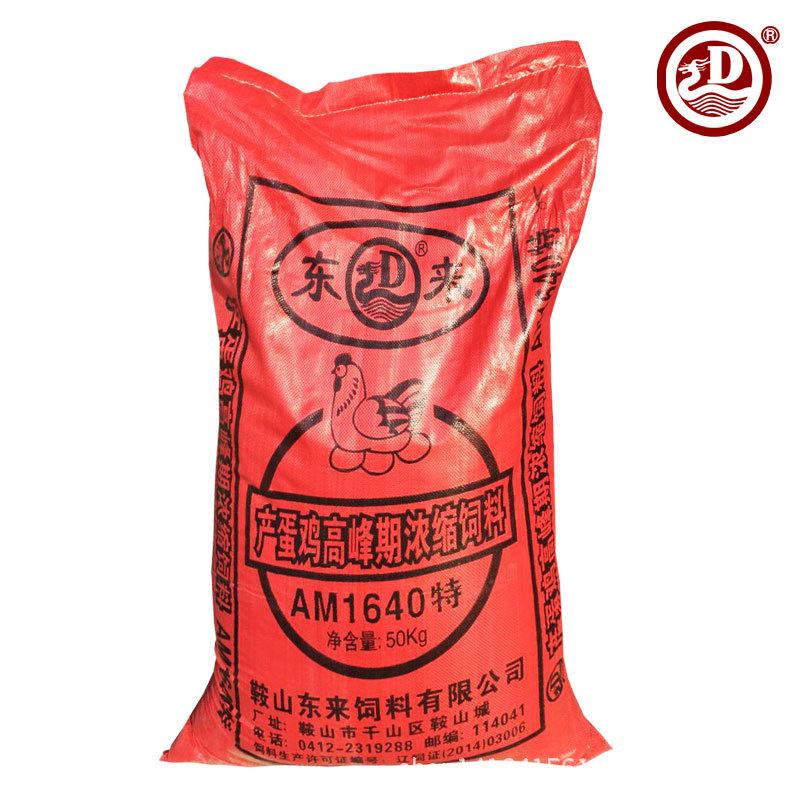 Thức ăn cho gà Đông cho gà mái ăn thức ăn Nồng độ đỉnh trứng 40% AM1640 nhà máy đặc biệt trực tiếp t