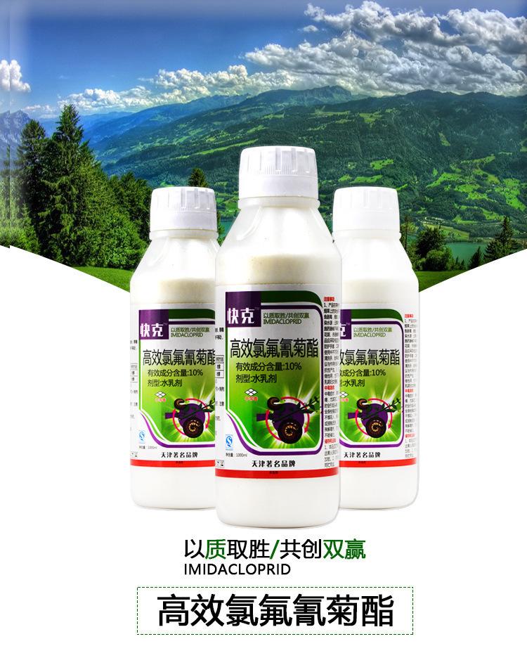 KUAIKE NLSX Thuốc trừ sâu 10% lambda-cyhalothrin Thuốc diệt côn trùng rệp nói chung sâu bướm sâu bọ
