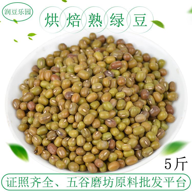 RUNDOU Nguyên liệu sản xuất Cung cấp lớn đậu xanh nấu chín 5 kg nguyên liệu làm bánh ở nhiệt độ thấp