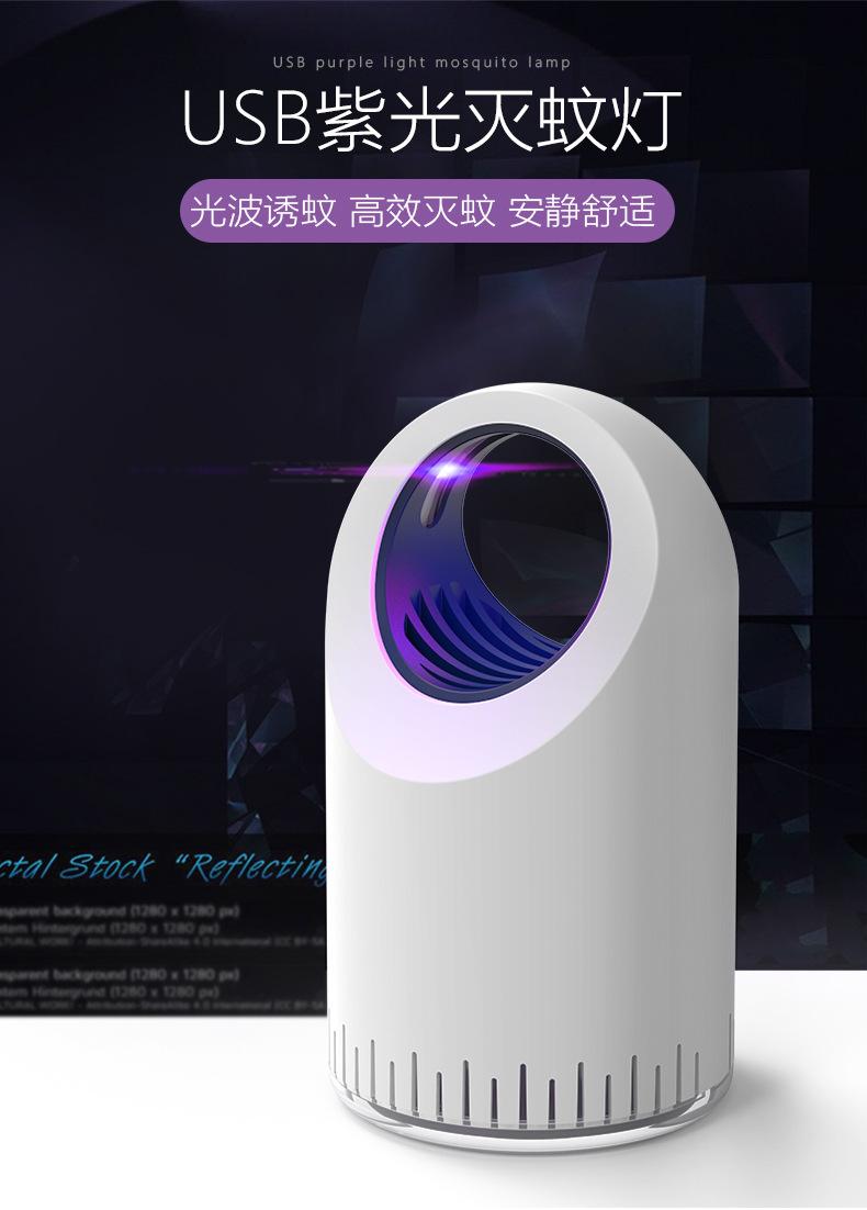 Đèn diệt muỗi Mới USB đèn gia dụng thiết bị LED