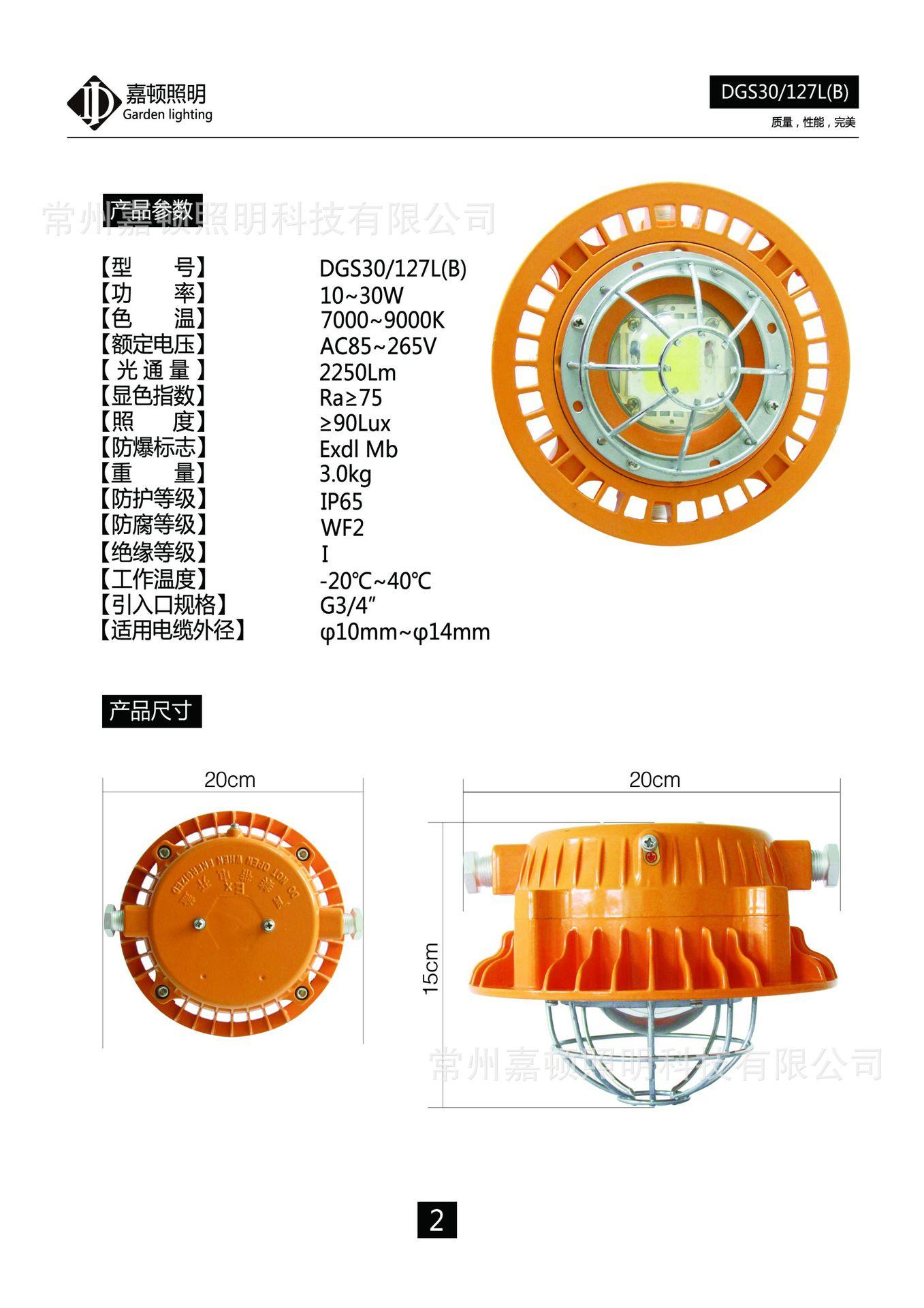 Đèn LED khai khoáng Đường nổ loại đèn dẫn đường DGS30-127L (B) đèn LED đèn công nghiệp và khai thác