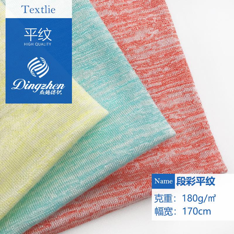 DINGZHEN Vải Visco (Rayon) Mùa xuân và mùa hè mới đoạn màu vải trơn áo vải cotton dệt kim phần mỏng