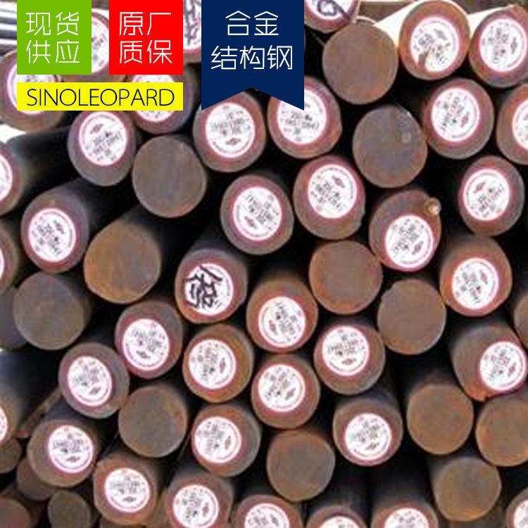 BAOGANG Nguyên liệu sản xuất thép Thép ngoài thép kết cấu thép tròn 25Cr2Ni4W Thông số kỹ thuật hoàn