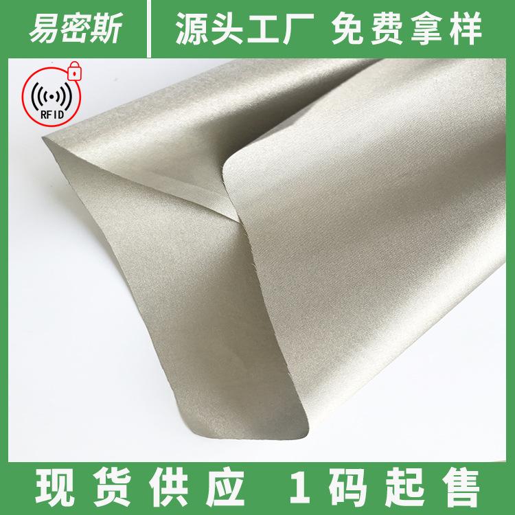 YIMISI Vật liệu chức năng Rfid ví điện tử che chắn lót thông tin RFID chống trộm vải chức năng vải r