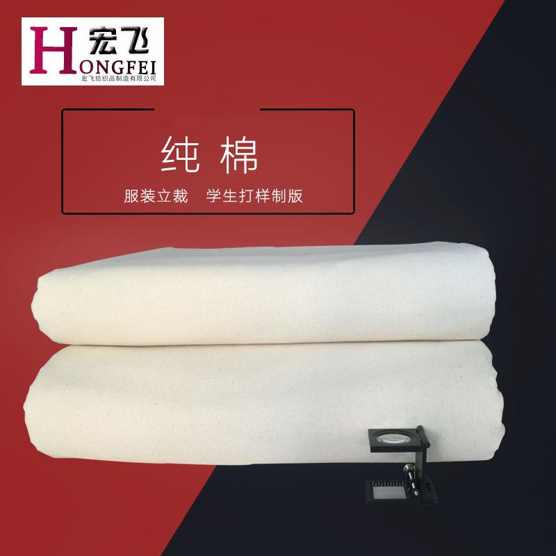HONGFEI vải mộc Đặc biệt cung cấp vải trắng cotton dày phôi trắng vải quần áo học tập đứng thiết kế