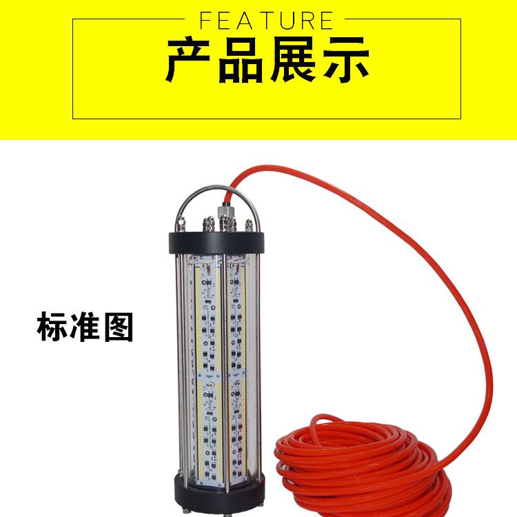 Đèn LED âm nước Fish lamp LED underwater fishing lamp LED underwater lure lamp high power fishing la
