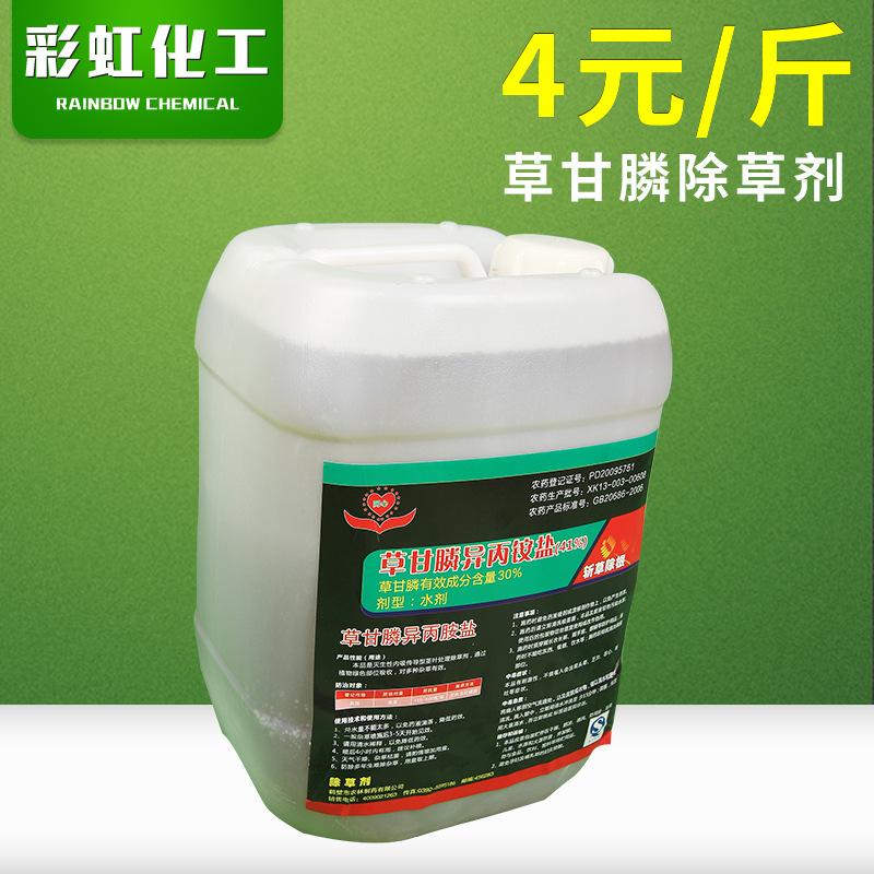 NLSX Thuốc trừ sâu Cung cấp 35 kg thuốc trừ sâu thuốc trừ sâu glyphosate nhớt cao tập trung 41% muối