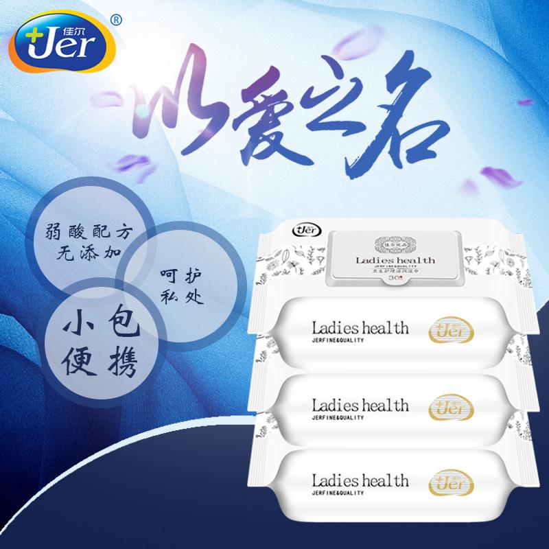 JER Khăn ướt Máy hút sữa Jiaer làm sạch khăn lau di động 30 miếng khăn ướt đặc biệt bán buôn
