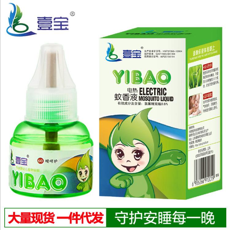 Nhan chất lỏng cắm điện chống muỗi an toàn cho bé.