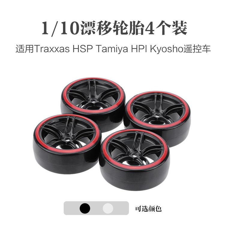 Bánh xe lốp trôi Traxxas HSP Tamiya HPI phổ quát .