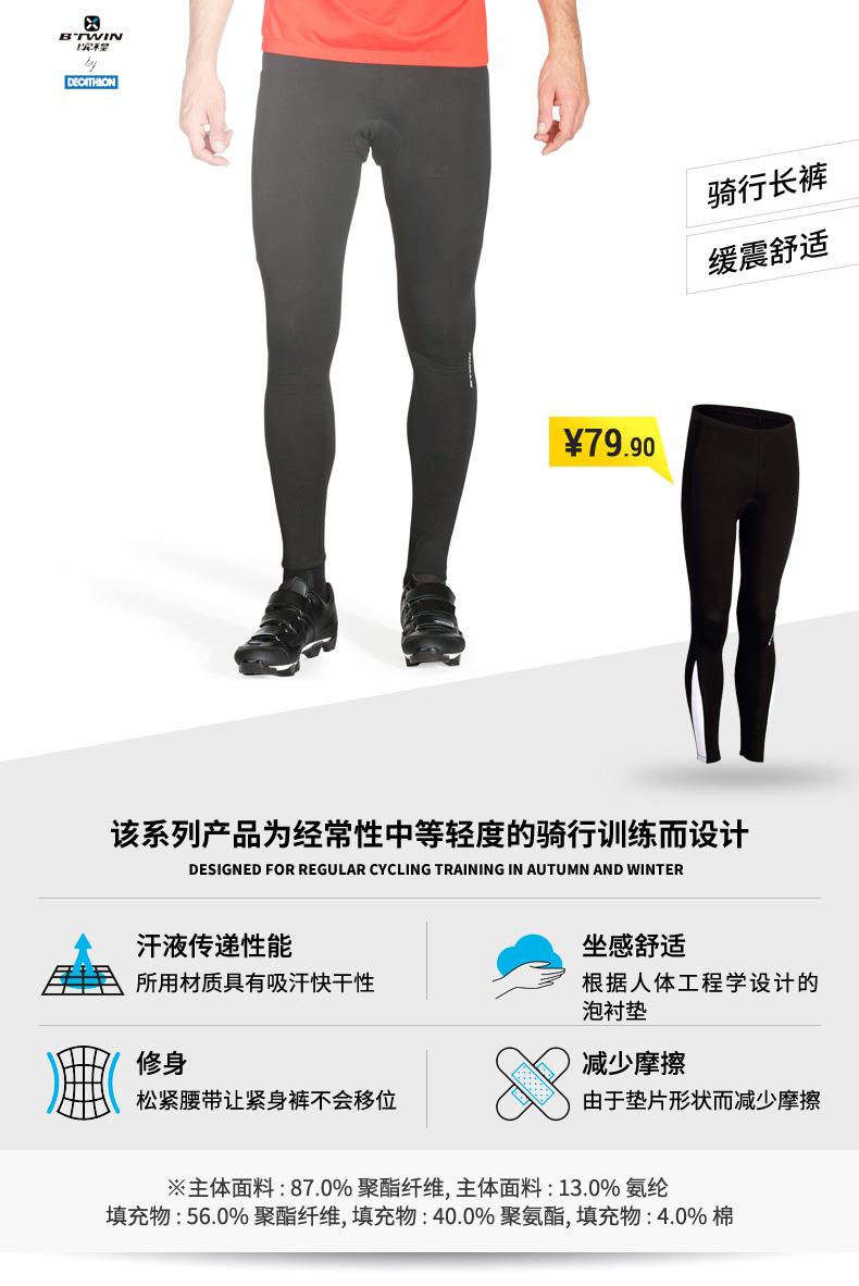 Trang phục Đua xe đạp : Quần thun Ôm co giãn dành cho Nam .