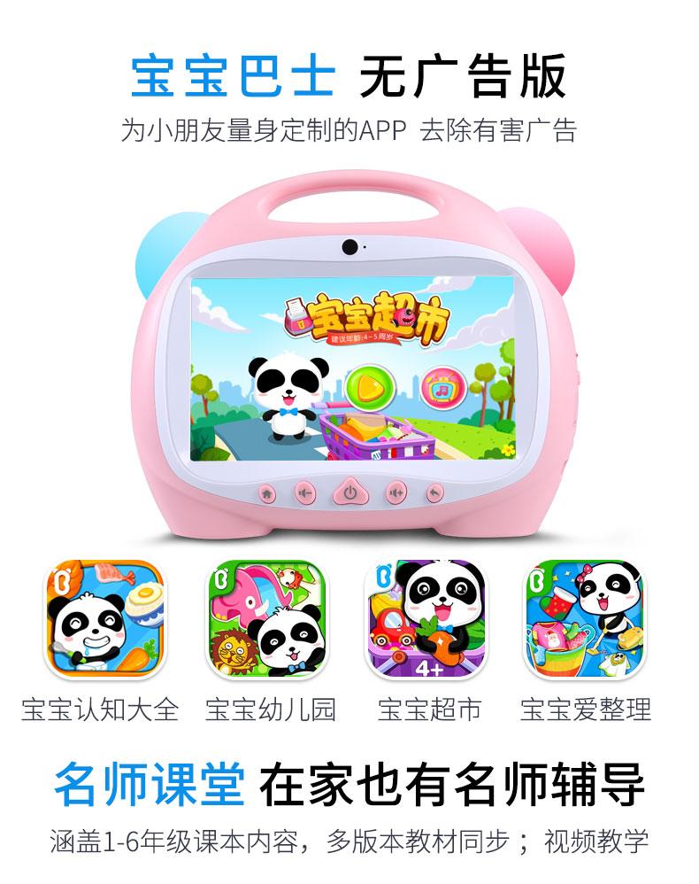Máy học ngoại ngữ Thông minh có màn hình cho Trẻ .