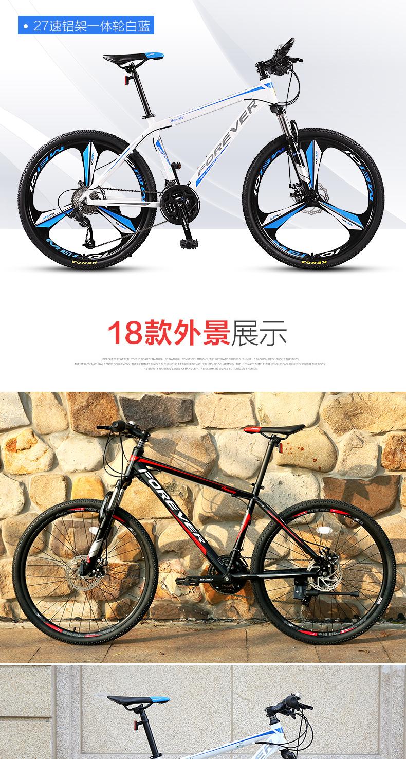 Xe đạp Thể Thao leo Núi giảm xóc , Nhãn hiệu:  FOREVER .