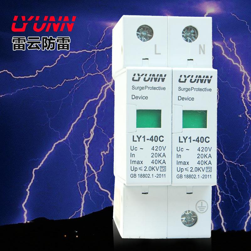 LEIYUN Cầu dao ngắt điện Thiết bị chống sét /  LY1-40C 2P 4